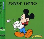 Bye Bye Baikin   CD
