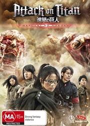 Attack On Titan - Hangeki No Noroshi   DVD