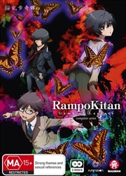 Rampo Kitan - Game Of Laplace Series Collection | DVD