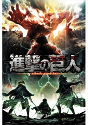 Attack on Titan 2 Key Art Poster
