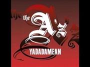 Yadadamean | Vinyl