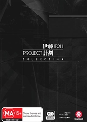 Project Itoh Movie Collection | DVD