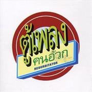 Tu-Plang | CD
