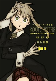 Soul Eater - The Perfect Edition 1 | Hardback Book