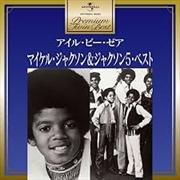 Premium Best Michael Jackson And Jackson 5 | CD