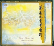Art Of The Qin | CD