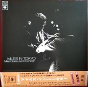 Miles In Tokyo: Miles Davis Live In Concert   Vinyl