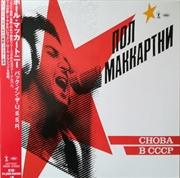 Choba B Cccp: Limited Edn | Vinyl