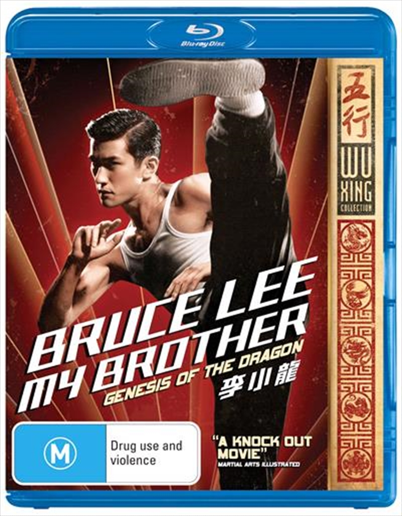 Bruce Lee, My Brother   Blu-ray