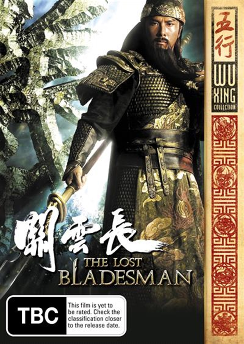 Lost Bladesman, The | DVD