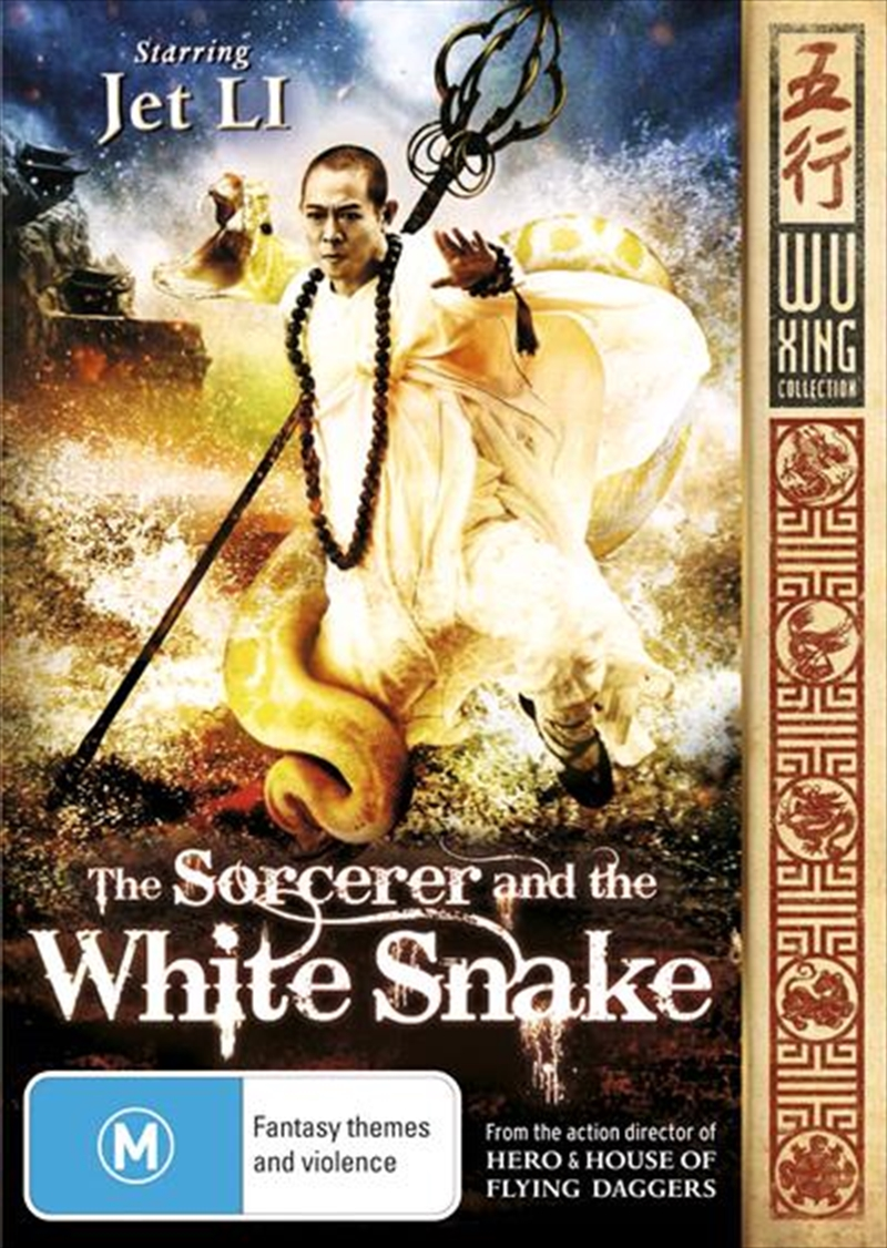 Sorcerer And The White Snake, The | DVD