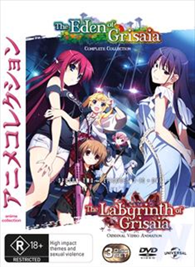 Labyrinth - Eden Of Grisaia | DVD
