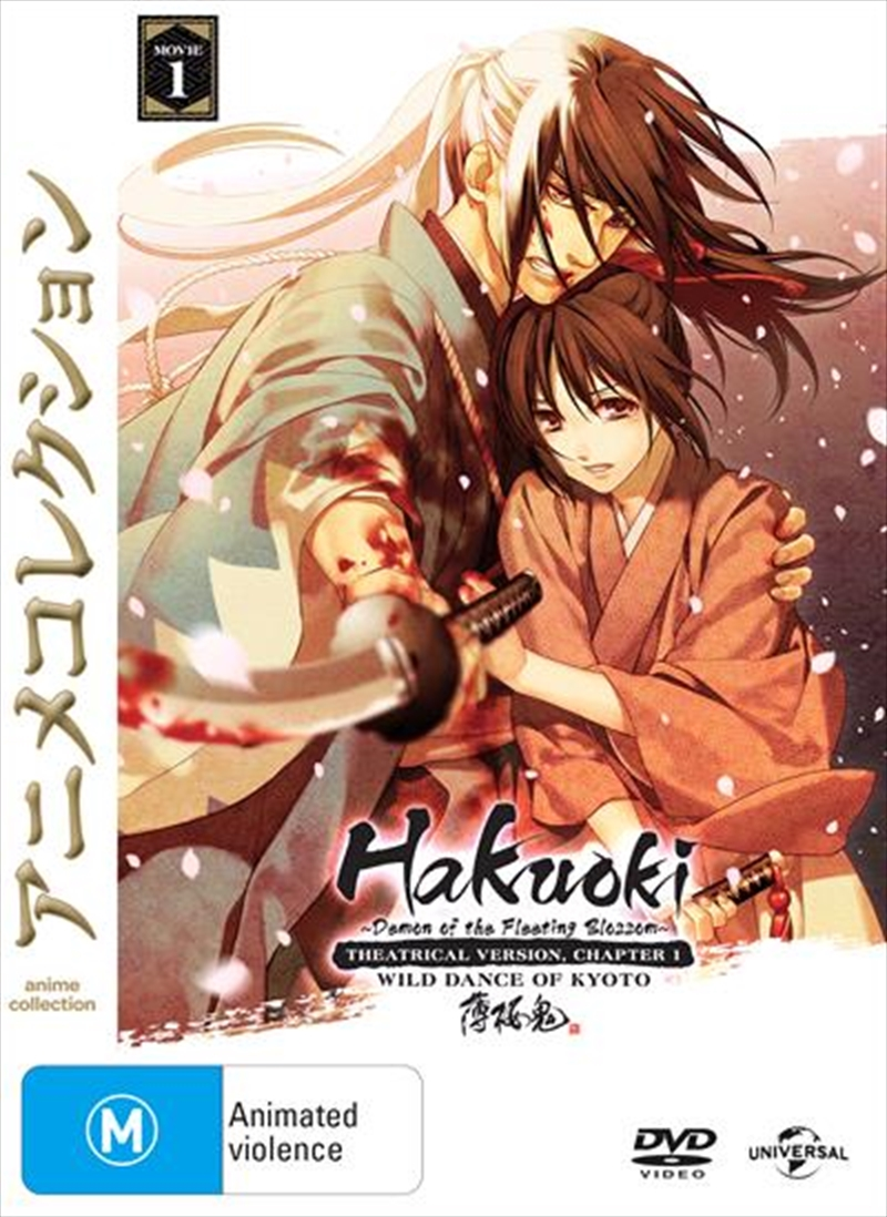 Hakuouki Movie - Kyoto Ranbu