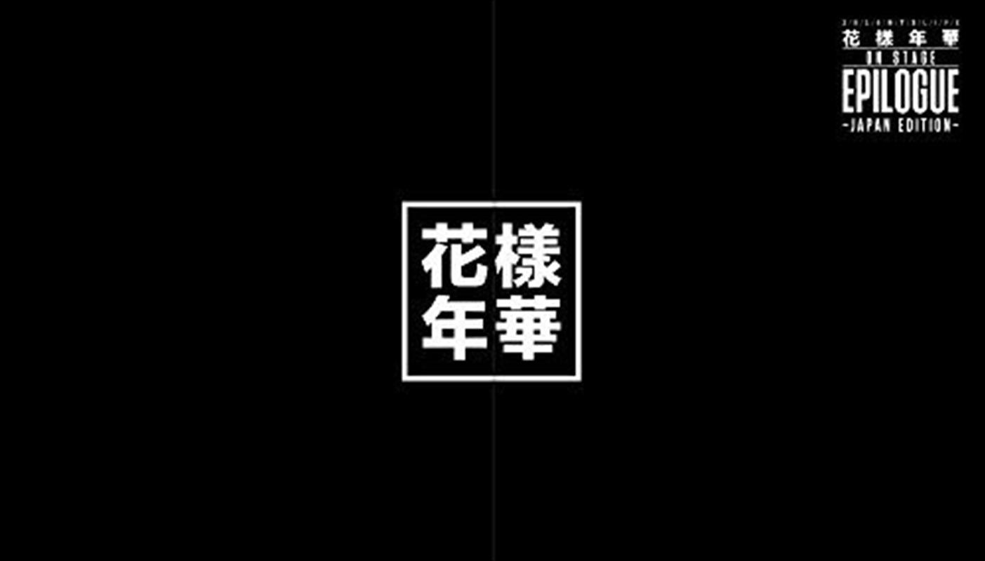 2016 BTS Live - Japan Edition | Blu-ray