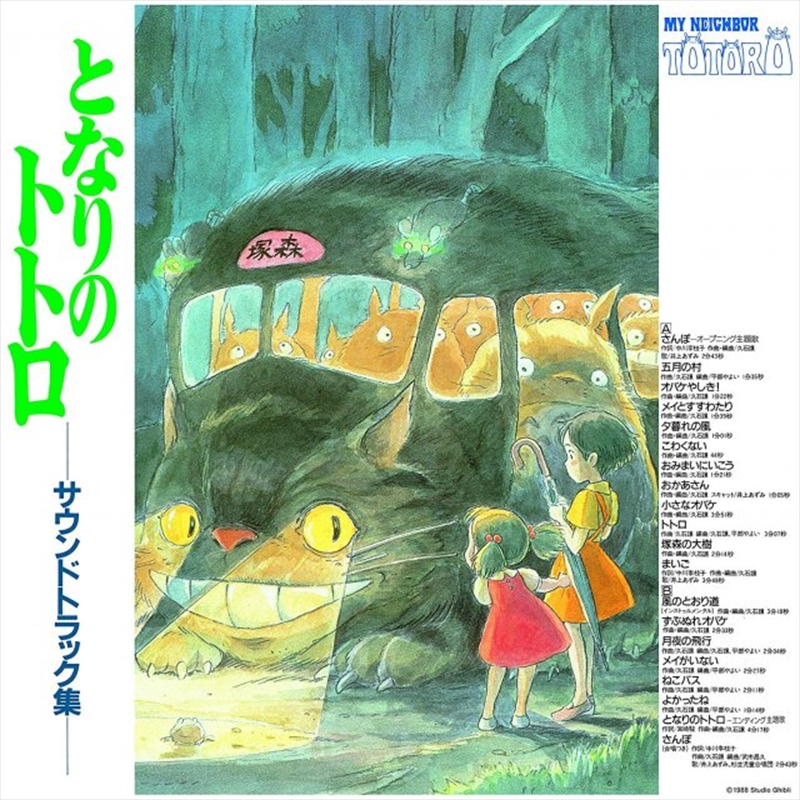 My Neighbor Totoro | Vinyl