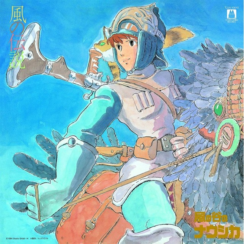 Nausicaa Of The Valley Of The Wind Symphony - Legend Of The Wind | Vinyl