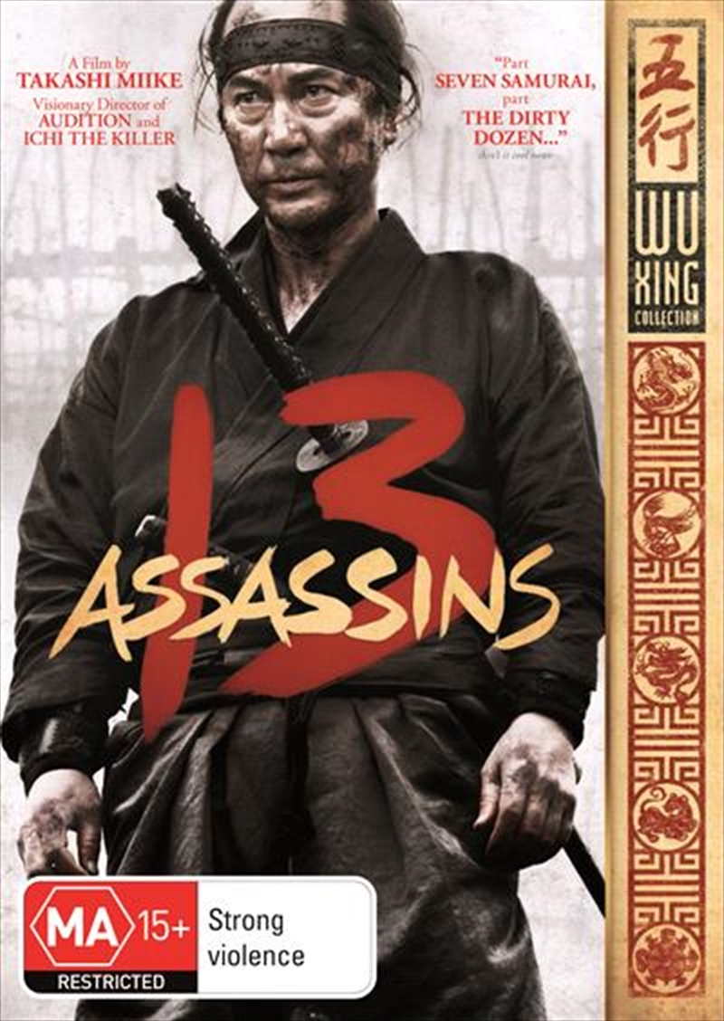 13 Assassins | DVD