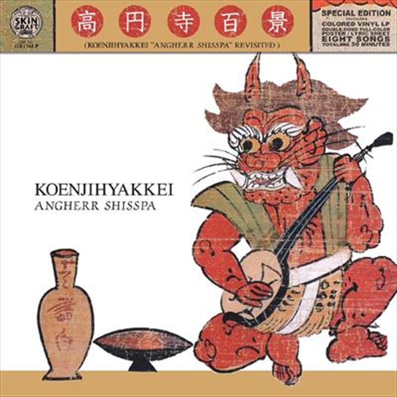 Angherr Shisspa - Revisited | Vinyl