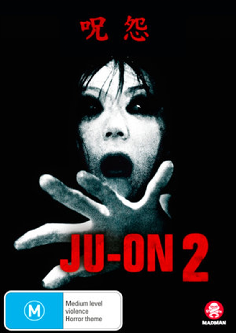 Ju On 2 - The Grudge 2 | DVD