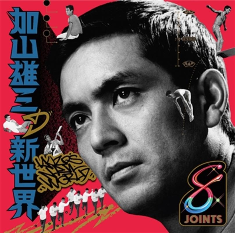 Kayama Yuzo No Shin Sekai   Vinyl