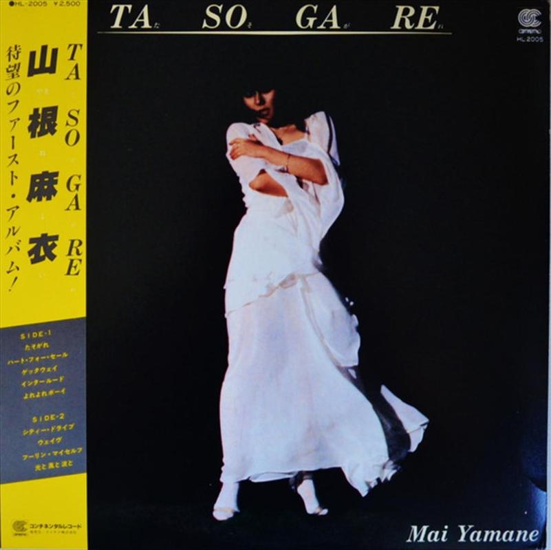 Tasogare | Vinyl