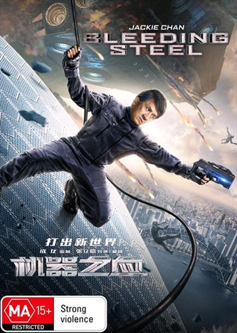 Bleeding Steel | DVD